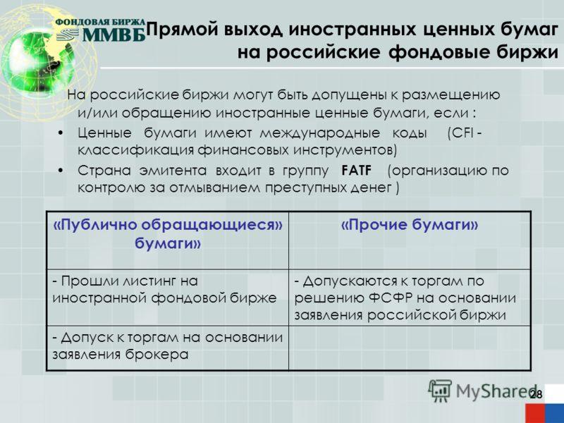 28 Прямой выход иностранных ценных бумаг на российские фондовые биржи На российские биржи могут быть допущены к размещению и/или обращению иностранные ценные бумаги, если : Ценные бумаги имеют международные коды (CFI - классификация финансовых инстру