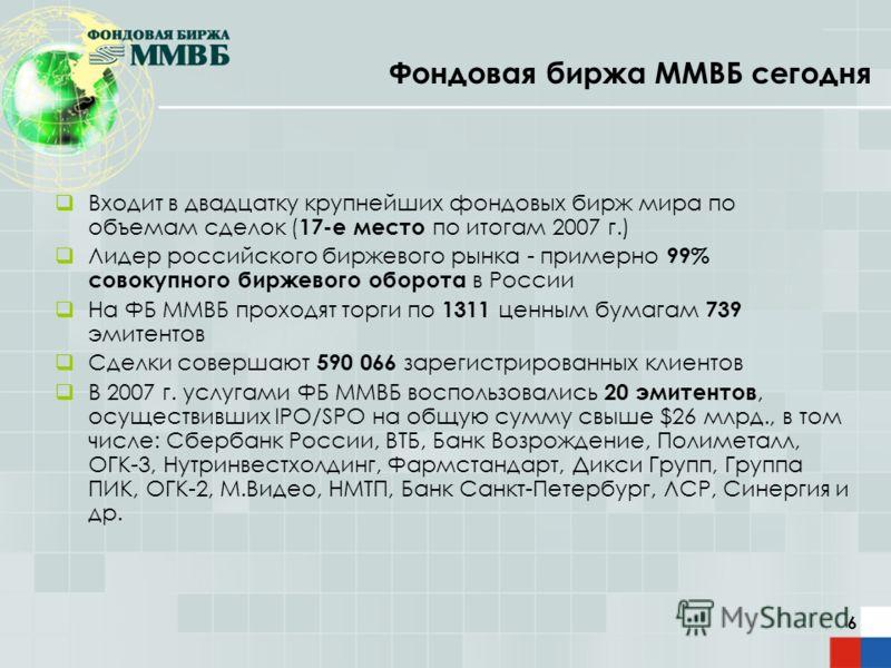 6 Фондовая биржа ММВБ сегодня Входит в двадцатку крупнейших фондовых бирж мира по объемам сделок ( 17-е место по итогам 2007 г.) Лидер российского биржевого рынка - примерно 99% совокупного биржевого оборота в России На ФБ ММВБ проходят торги по 1311