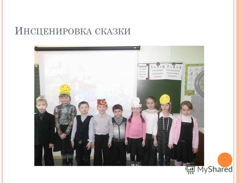 И НСЦЕНИРОВКА СКАЗКИ