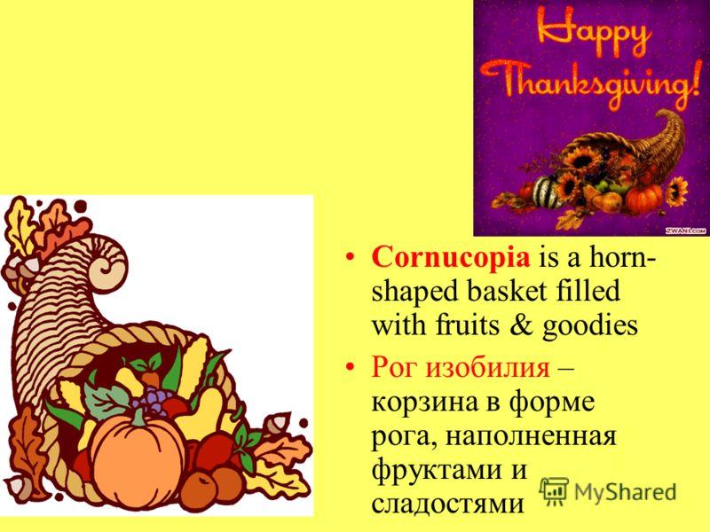 Thanksgiving Day Symbols Turkey is an inseparable part of Thanksgiving celebration. Индейка – неотъемлемая часть праздничного стола