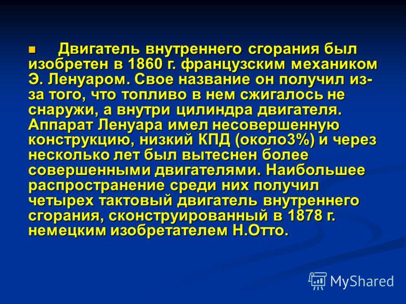 Внимание: старая модель ДВС. Подготовила Яковлева Виктория, 8 «Б» класс.