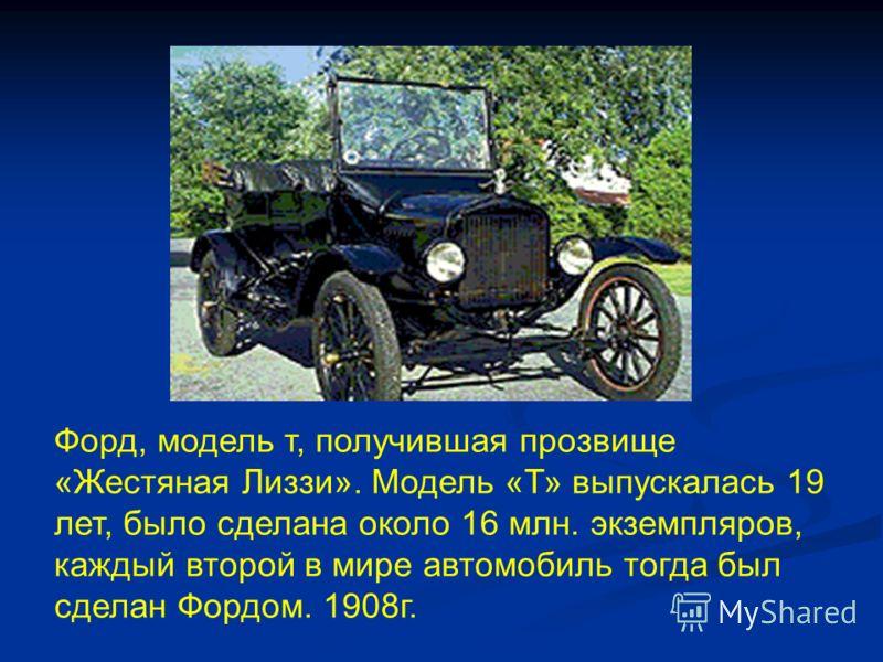 Первый в мире мотоцикл, сконструированный и представленный Даймплером в 1885г.