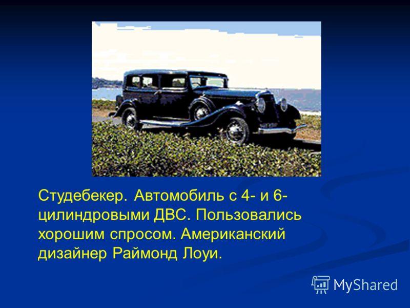 Форд, модель т, получившая прозвище «Жестяная Лиззи». Модель «Т» выпускалась 19 лет, было сделана около 16 млн. экземпляров, каждый второй в мире автомобиль тогда был сделан Фордом. 1908г.