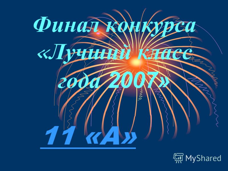 Финал конкурса «Лучший класс года 2007» 11 «А»