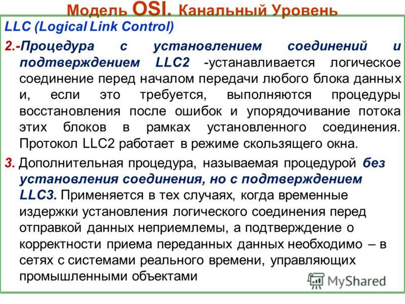 Модель OSI. Канальный Уровень LLC (Logical Link Control) 2.-Процедура с установлением соединений и подтверждением LLC2 -устанавливается логическое соединение перед началом передачи любого блока данных и, если это требуется, выполняются процедуры восс