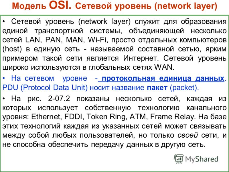 Модель OSI. Сетевой уровень (network layer) Сетевой уровень (network layer) служит для образования единой транспортной системы, объединяющей несколько сетей LAN, PAN, MAN, Wi-Fi, просто отдельных компьютеров (host) в единую сеть - называемой составно
