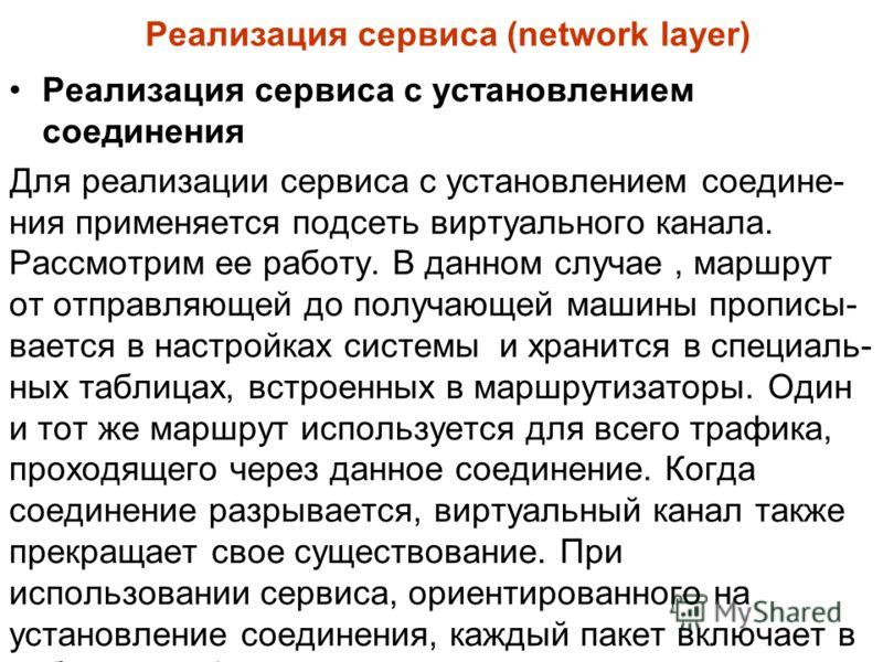 Реализация сервиса (network layer) Реализация сервиса с установлением соединения Для реализации сервиса с установлением соедине- ния применяется подсеть виртуального канала. Рассмотрим ее работу. В данном случае, маршрут от отправляющей до получающей