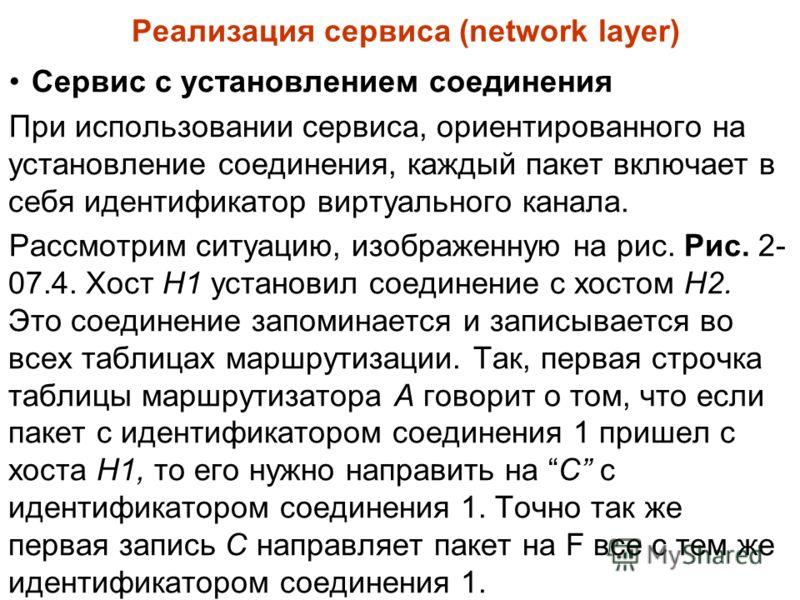 Реализация сервиса (network layer) Сервис с установлением соединения При использовании сервиса, ориентированного на установление соединения, каждый пакет включает в себя идентификатор виртуального канала. Рассмотрим ситуацию, изображенную на рис. Рис