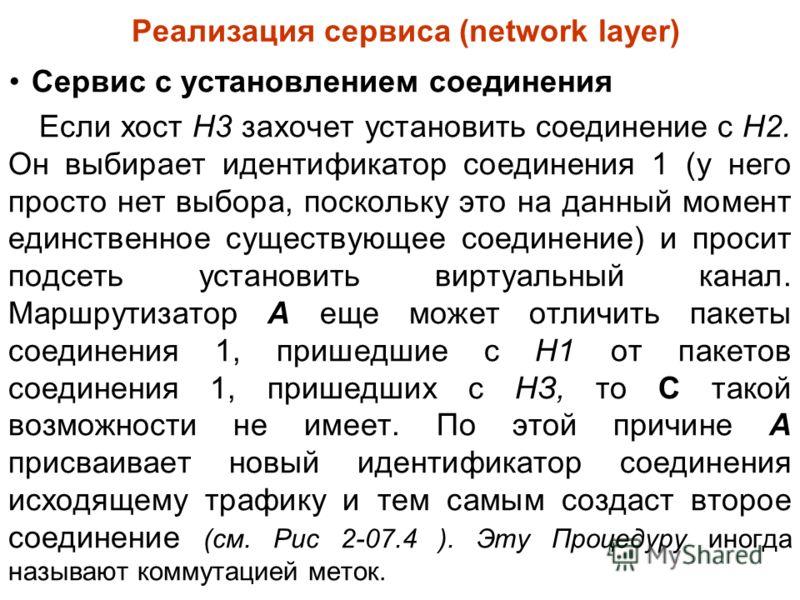 Реализация сервиса (network layer) Сервис с установлением соединения Если хост H3 захочет установить соединение с H2. Он выбирает идентификатор соединения 1 (у него просто нет выбора, поскольку это на данный момент единственное существующее соединени