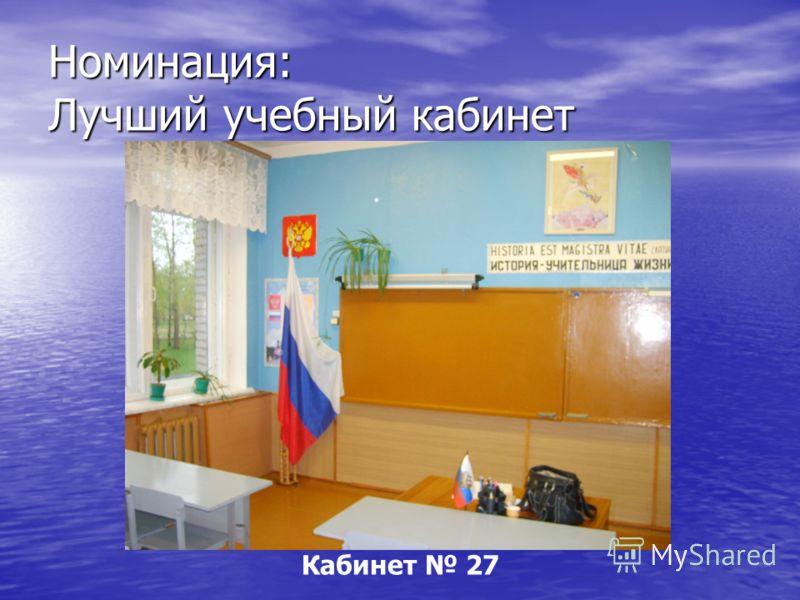 Номинация: Лучший учебный кабинет Кабинет 27