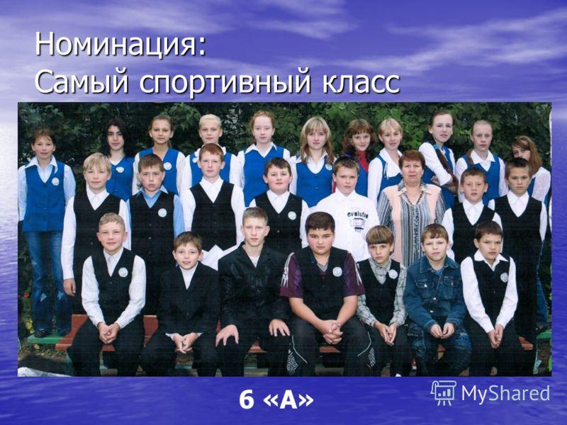 Номинация: Самый спортивный класс 6 «А»