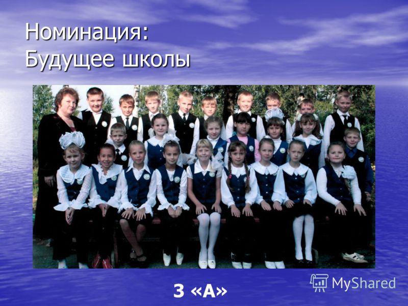 Номинация: Будущее школы 3 «А»
