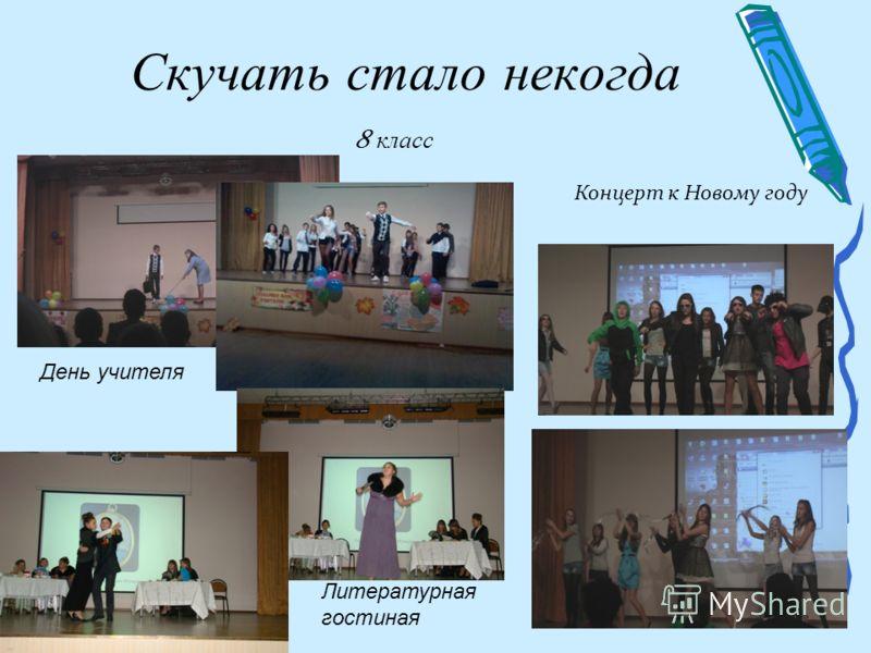 Скучать с тало н екогда 8 к ласс День учителя Литературная гостиная Концерт к Новому году
