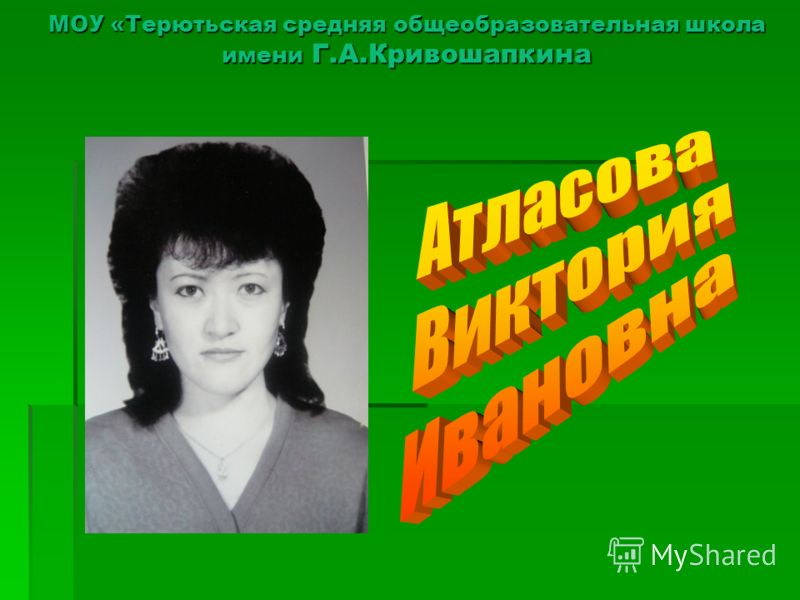 МОУ «Терютьская средняя общеобразовательная школа имени Г.А.Кривошапкина
