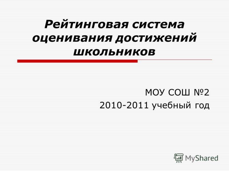 Рейтинговая система оценивания достижений школьников МОУ СОШ 2 2010-2011 учебный год