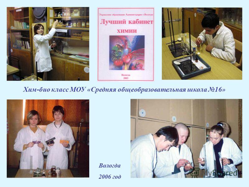 Хим-био класс МОУ «Средняя общеобразовательная школа 16» Вологда 2006 год