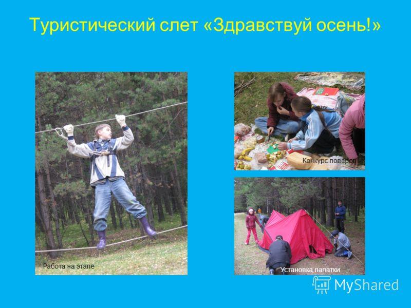 Туристический слет «Здравствуй осень!» Работа на этапе Конкурс поваров Установка палатки