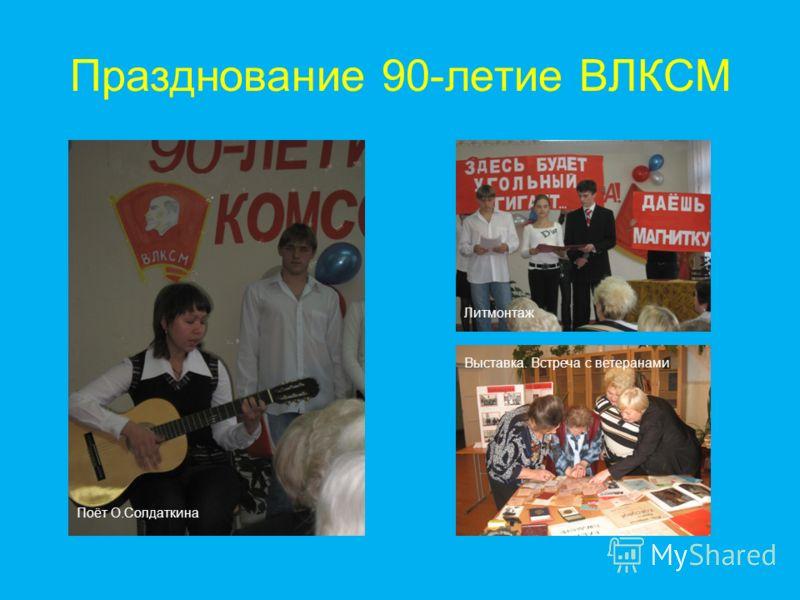 Празднование 90-летие ВЛКСМ Поёт О.Солдаткина Литмонтаж Выставка. Встреча с ветеранами