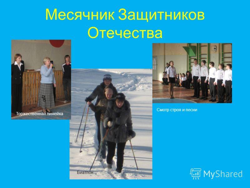 Месячник Защитников Отечества Торжественная линейка Биатлон Смотр строя и песни