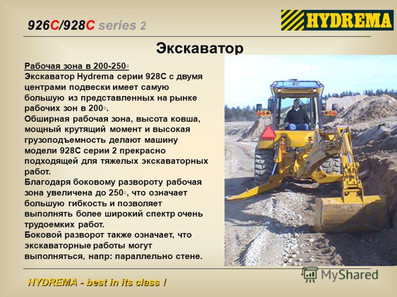 926C/928C series 2 HYDREMA - best in its class ! Экскаватор Рабочая зона в 200-250 Экскаватор Hydrema серии 928С с двумя центрами подвески имеет самую большую из представленных на рынке рабочих зон в 200. Обширная рабочая зона, высота ковша, мощный к