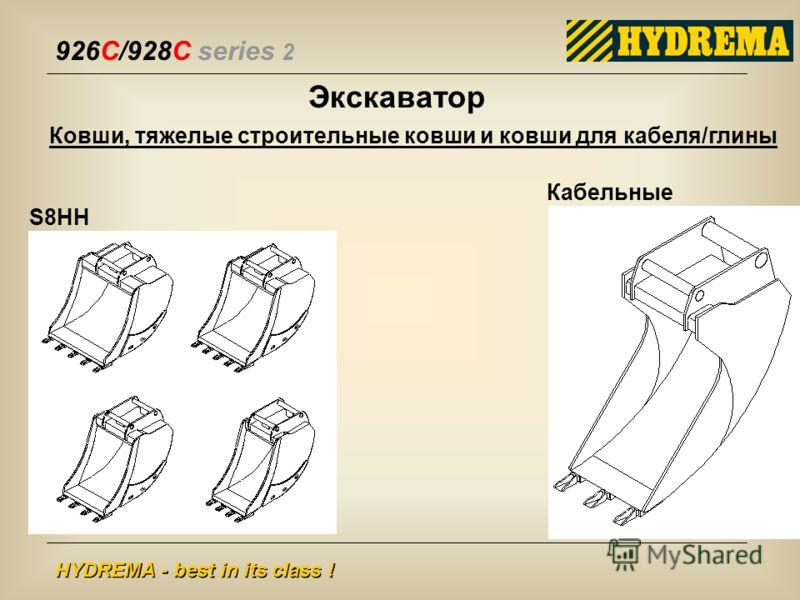 926C/928C series 2 HYDREMA - best in its class ! Экскаватор S8HH Кабельные Ковши, тяжелые строительные ковши и ковши для кабеля/глины