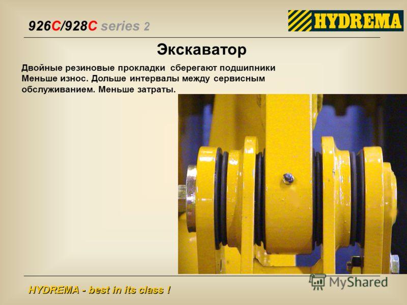 926C/928C series 2 HYDREMA - best in its class ! Экскаватор Двойные резиновые прокладки сберегают подшипники Меньше износ. Дольше интервалы между сервисным обслуживанием. Меньше затраты.