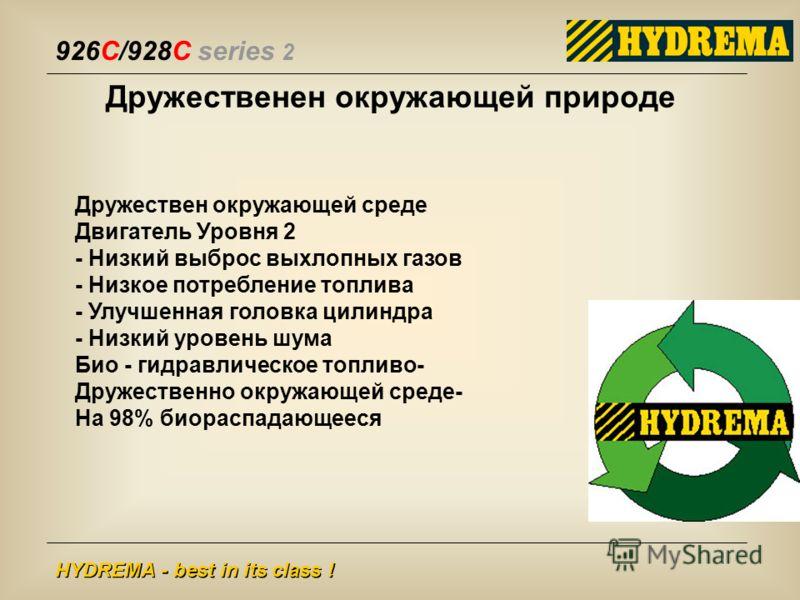 926C/928C series 2 HYDREMA - best in its class ! Дружественен окружающей природе Дружествен окружающей среде Двигатель Уровня 2 - Низкий выброс выхлопных газов - Низкое потребление топлива - Улучшенная головка цилиндра - Низкий уровень шума Био - гид