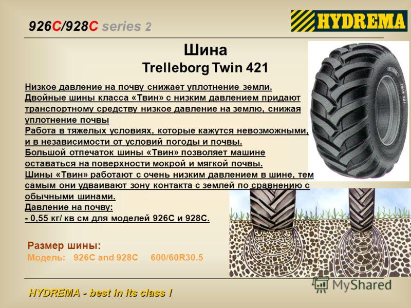 926C/928C series 2 HYDREMA - best in its class ! Низкое давление на почву снижает уплотнение земли. Двойные шины класса «Твин» с низким давлением придают транспортному средству низкое давление на землю, снижая уплотнение почвы Работа в тяжелых услови