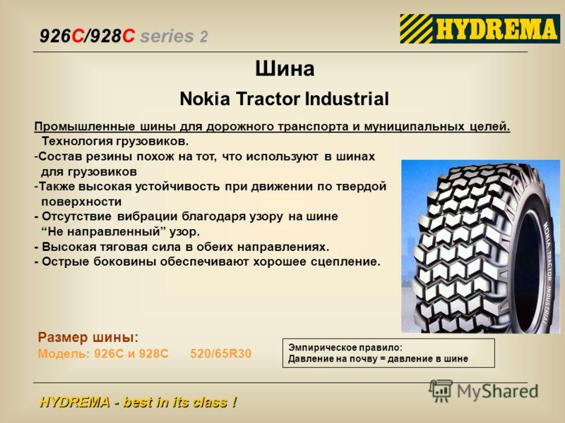 926C/928C series 2 HYDREMA - best in its class ! Шина Nokia Tractor Industrial Промышленные шины для дорожного транспорта и муниципальных целей. Технология грузовиков. -Состав резины похож на тот, что используют в шинах для грузовиков -Также высокая