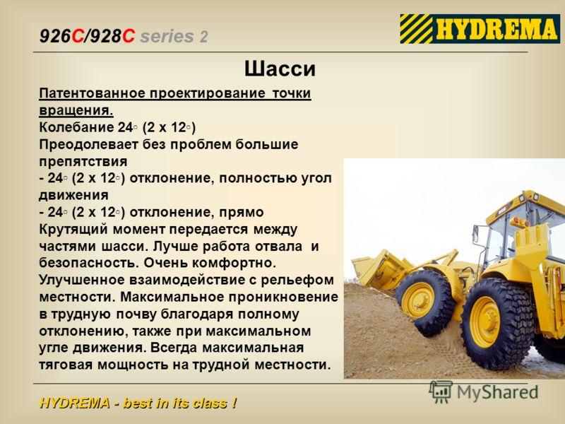 926C/928C series 2 HYDREMA - best in its class ! Шасси Патентованное проектирование точки вращения. Колебание 24 (2 х 12) Преодолевает без проблем большие препятствия - 24 (2 х 12) отклонение, полностью угол движения - 24 (2 х 12) отклонение, прямо К