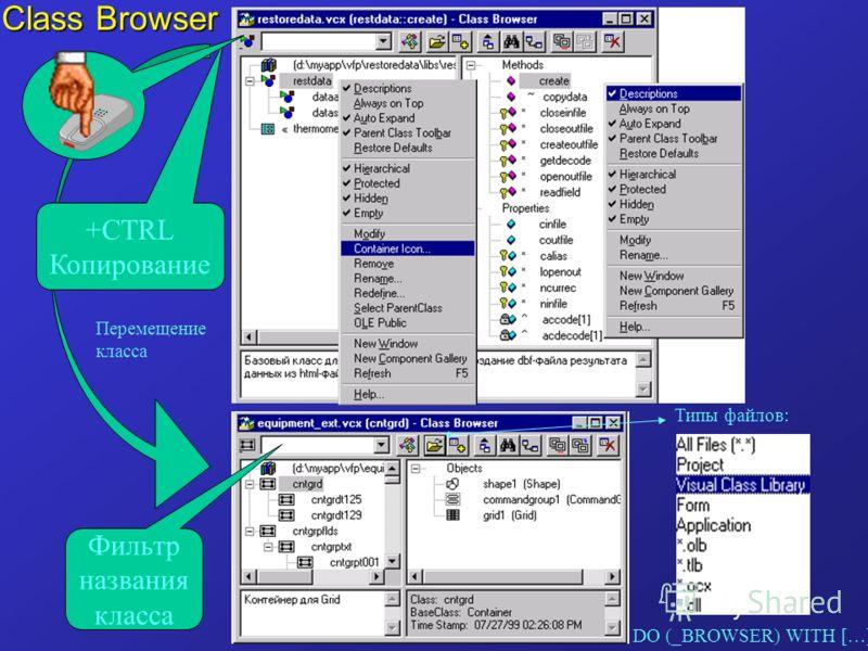 Class Browser Перемещение класса +CTRL Копирование Фильтр названия класса Типы файлов: DO (_BROWSER) WITH […]