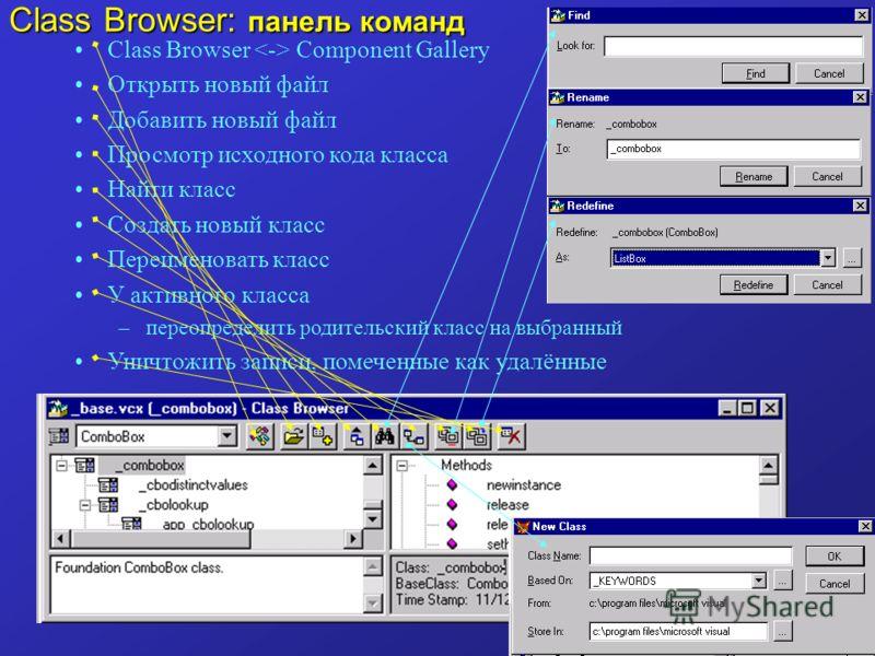 Class Browser Component Gallery Открыть новый файл Добавить новый файл Просмотр исходного кода класса Найти класс Создать новый класс Переименовать класс У активного класса –переопределить родительский класс на выбранный Уничтожить записи, помеченные