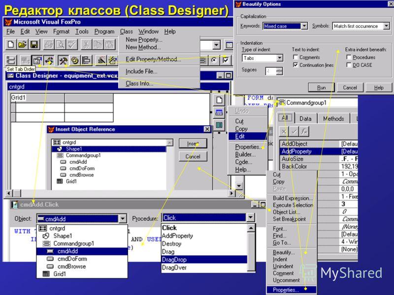 Редактор классов (Class Designer)