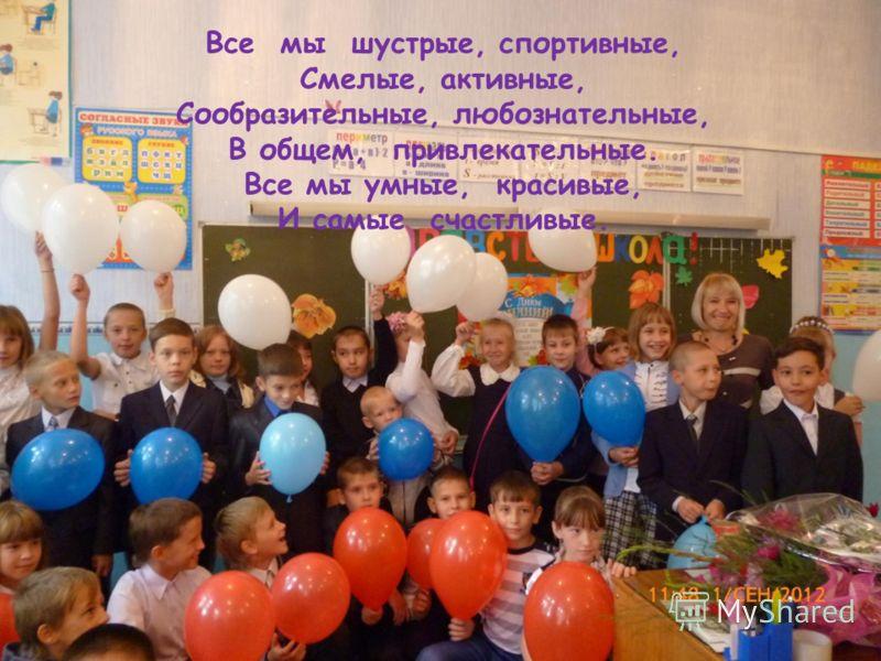 Наш класс – дружная семья! Классный руководитель 4Б класса Жиляева Анастасия Владимировна