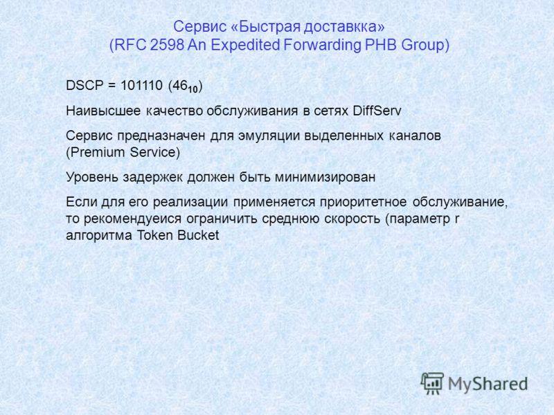 Сервис «Быстрая доставкка» (RFC 2598 An Expedited Forwarding PHB Group) DSCP = 101110 (46 10 ) Наивысшее качество обслуживания в сетях DiffServ Сервис предназначен для эмуляции выделенных каналов (Premium Service) Уровень задержек должен быть минимиз