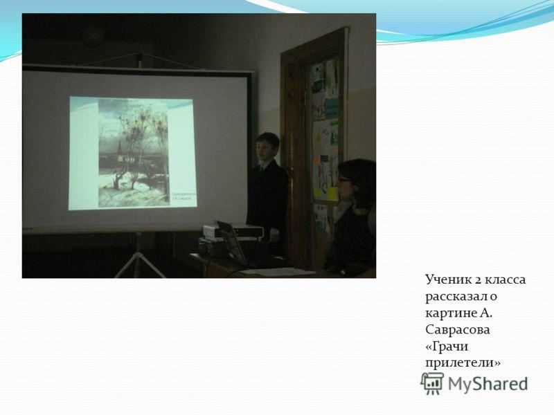 Ученик 2 класса рассказал о картине А. Саврасова «Грачи прилетели»