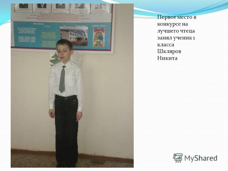 Первое место в конкурсе на лучшего чтеца занял ученик 1 класса Шкляров Никита