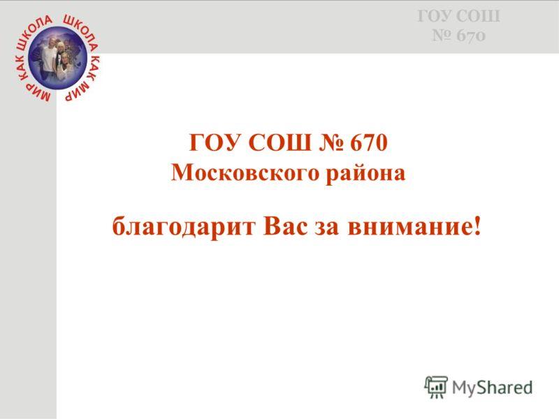 ГОУ СОШ 670 Московского района благодарит Вас за внимание!