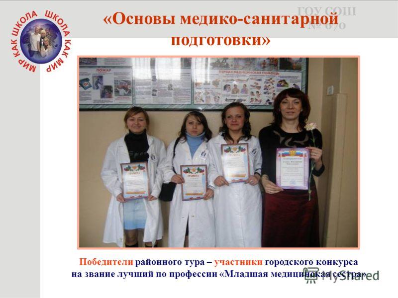Победители районного тура – участники городского конкурса на звание лучший по профессии «Младшая медицинская сестра» «Основы медико-санитарной подготовки»