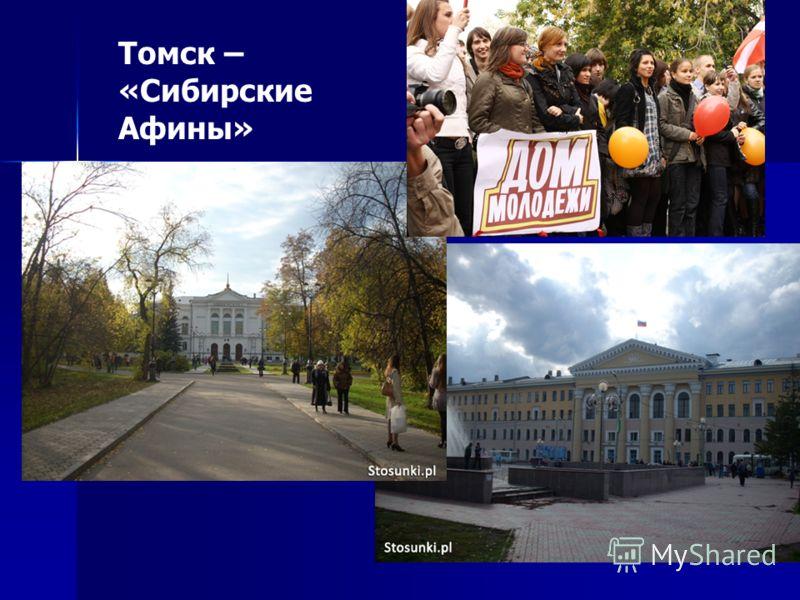Томск – «Сибирские Афины»