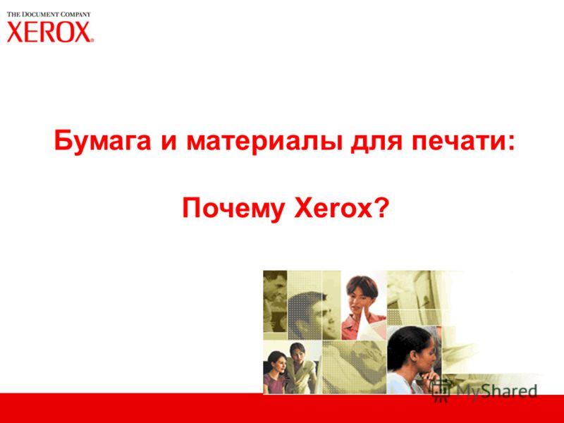 Бумага и материалы для печати: Почему Xerox?