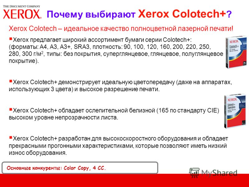 Xerox Colotech – идеальное качество полноцветной лазерной печати! Xerox предлагает широкий ассортимент бумаги серии Colotech+: (форматы: А4, A3, A3+, SRА3, плотность: 90, 100, 120, 160, 200, 220, 250, 280, 300 г/м 2, типы: без покрытия, суперглянцево