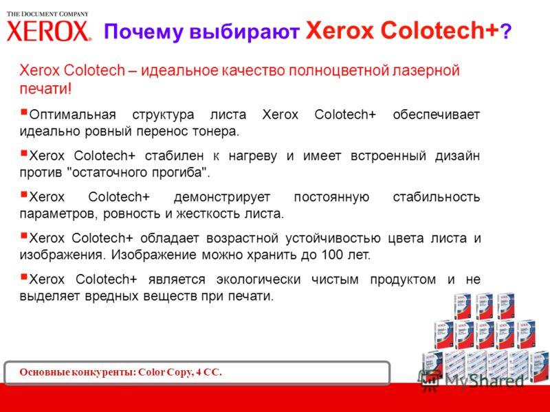 Почему выбирают Xerox Colotech+ ? Xerox Colotech – идеальное качество полноцветной лазерной печати! Оптимальная структура листа Xerox Colotech+ обеспечивает идеально ровный перенос тонера. Xerox Colotech+ стабилен к нагреву и имеет встроенный дизайн