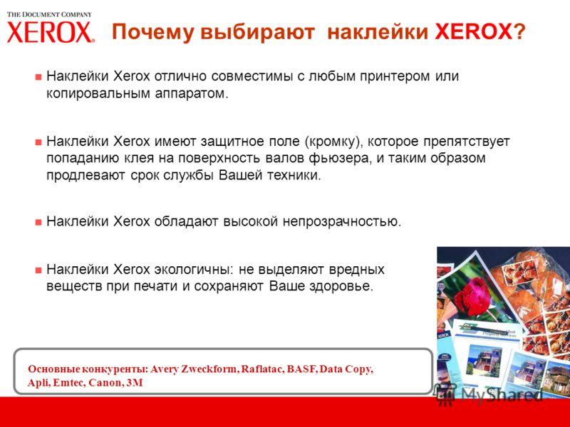 Почему выбирают наклейки XEROX? n Наклейки Xerox отлично совместимы с любым принтером или копировальным аппаратом. n Наклейки Xerox имеют защитное поле (кромку), которое препятствует попаданию клея на поверхность валов фьюзера, и таким образом продле