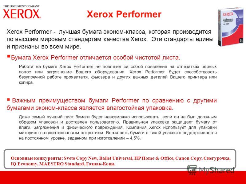 Xerox Performer Xerox Performer - лучшая бумага эконом-класса, которая производится по высшим мировым стандартам качества Xerox. Эти стандарты едины и признаны во всем мире. Бумага Xerox Performer отличается особой чистотой листа. Работа на бумаге Xe