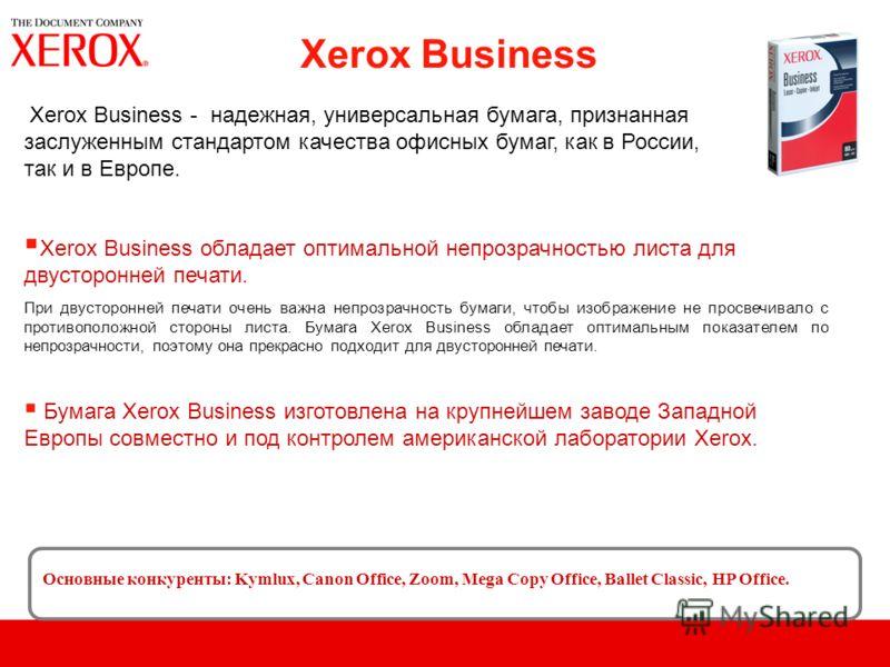 Xerox Business Xerox Business - надежная, универсальная бумага, признанная заслуженным стандартом качества офисных бумаг, как в России, так и в Европе. Xerox Business обладает оптимальной непрозрачностью листа для двусторонней печати. При двусторонне