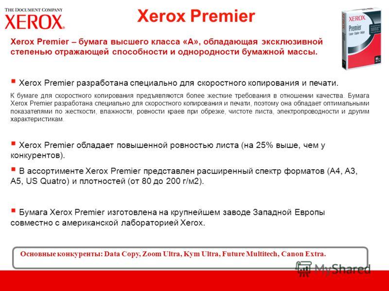 Xerox Premier Xerox Premier – бумага высшего класса «А», обладающая эксклюзивной степенью отражающей способности и однородности бумажной массы. Xerox Premier разработана специально для скоростного копирования и печати. К бумаге для скоростного копиро