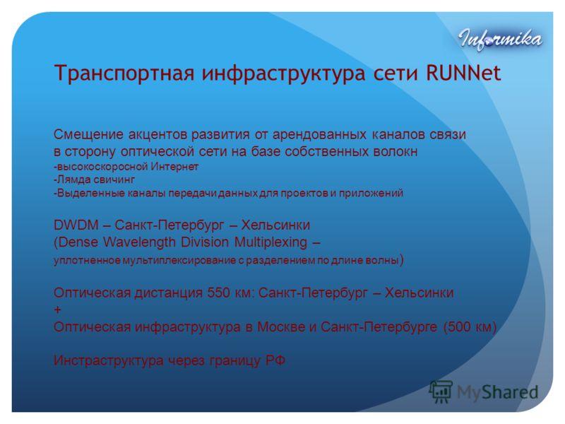 Транспортная инфраструктура сети RUNNet Смещение акцентов развития от арендованных каналов связи в сторону оптической сети на базе собственных волокн -высокоскоросной Интернет -Лямда свичинг -Выделенные каналы передачи данных для проектов и приложени