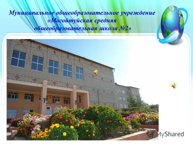 Муниципальное общеобразовательное учреждение «Могойтуйская средняя общеобразовательная школа 2».