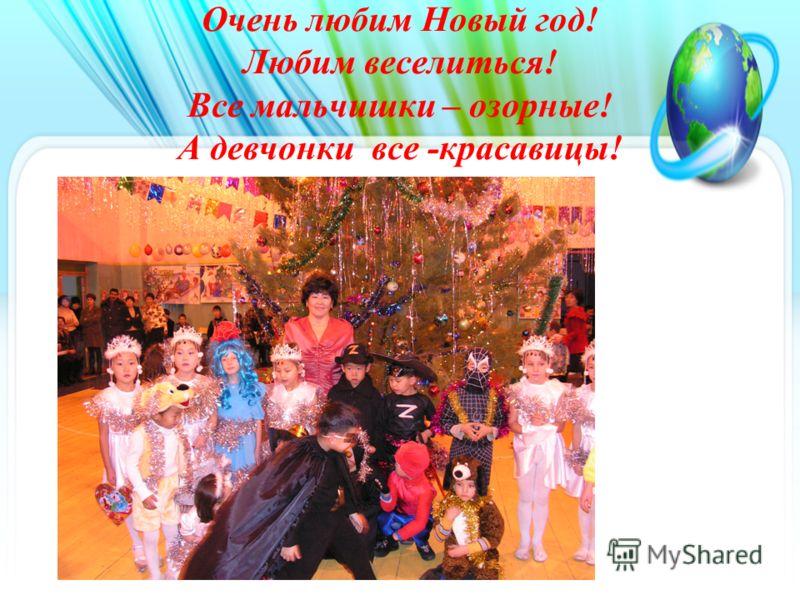 Очень любим Новый год! Любим веселиться! Все мальчишки – озорные! А девчонки все -красавицы!